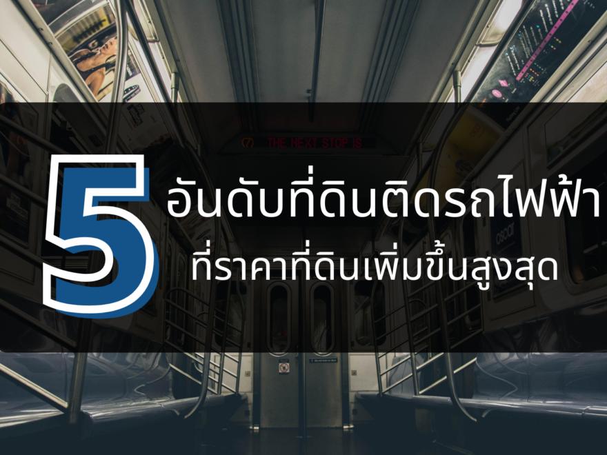 5 อันดับที่ดินติดรถไฟฟ้า